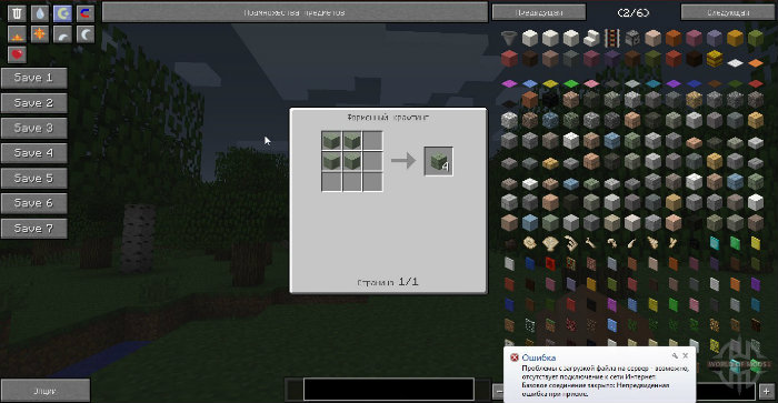 minecraft how to get to recipe book